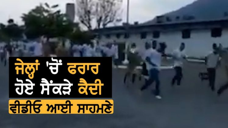 Hundreds of Inmates Escaped || News Now || TV Punjab